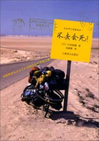 不去会死:环游世界九万五千公里的自行车单骑之旅