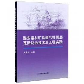 思想变为行动(ⅡMEAP在煤矿安全管理中的运用与实践)