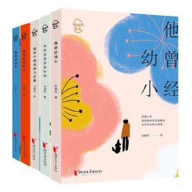 蜗牛女孩(少年版)/张晓风作品精选
