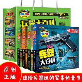 16开兵器帝国(3180161A00)王牌兵器-战斗机