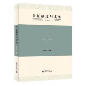 新编常用中药手册