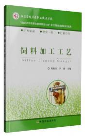 动物营养(高等职业教育农业农村部十三五规划教材)