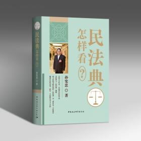 民法学说与判例研究