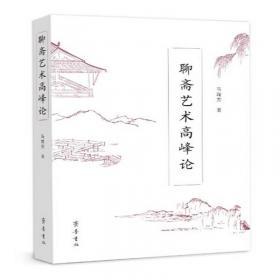 神鬼狐妖的世界——聊斋人物论(文史知识文库)