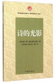 诗的时光书:深情品鉴西方经典诗歌之美
