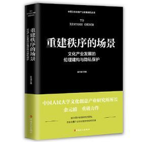 重建中国上古史的探索