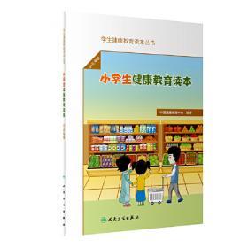 家庭保健全书