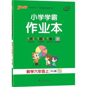 科学(6上JK版全彩手绘)/小学学霸作业本