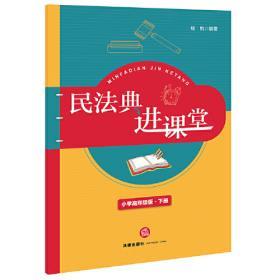 民法典进课堂(小学高年级版-上册)