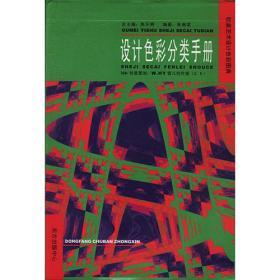 家庭绿色点缀——春夏秋冬居室新形象设计丛书