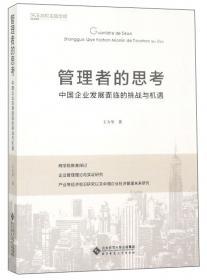 商务谈判(第二版)