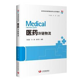 医药保健品销售人员超级口才训练