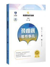 颈椎病与腰椎病——现代常见病防治丛书