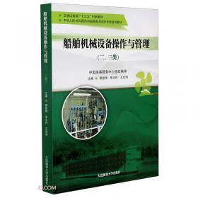 船舶买卖法律与实务(第十册)