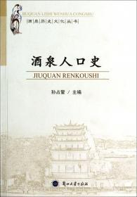 元明时期西北边疆民族史论/酒泉历史文化丛书