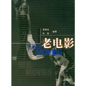老电影时代-大象漫步书系