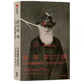 达尔文与进化论