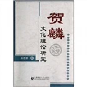 贺麟全集:伦理学 知性改进论