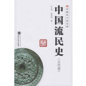 中国专门史文库:中国认识论史