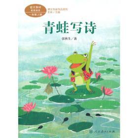 青蛙弗洛格翻翻书