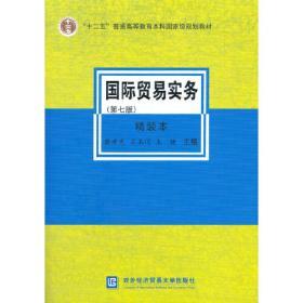 健康教育学(第三版)