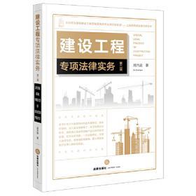 建设项目投资控制