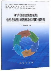 矿产勘查理论与方法