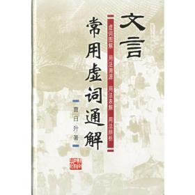 古文观止(上下)古典名著全本注译文库