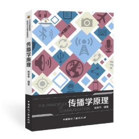 传播学在中国:传播学者访谈