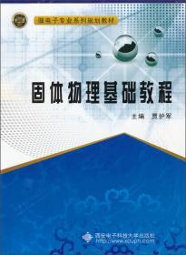 固体物理基础教程(第二版)