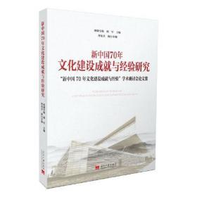 新版当代中国系列-当代中国文化(法)