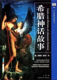 希腊神话故事