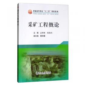 采矿工程专业毕业设计指导(露天开采部分)