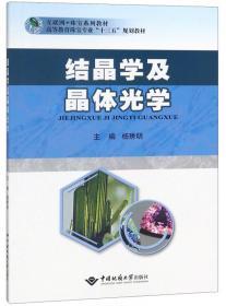 结晶学与矿物学基础
