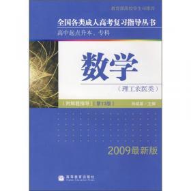 全国各类成人高考复习指导丛书:数学(理工农医类)(高中起点升本、专科)(第19版 2015高教版)