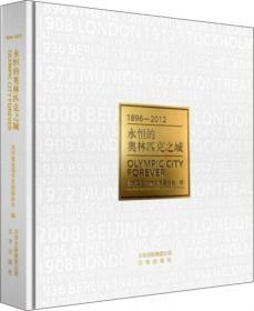 北京奥运村纪事