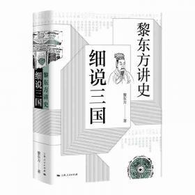 黎东方讲史之续·细说宋朝
