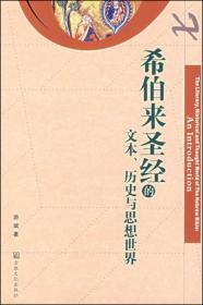 比较经学(2018年第10辑生态神学与中国宗教)