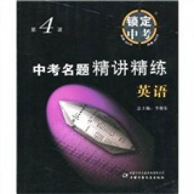 锁定中考(第3波)·中考全程总复习:物理(人J国标)