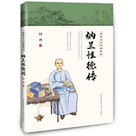 纳兰词(布面精装彩图珍藏版美绘国学系列)