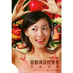 食疗美容指南