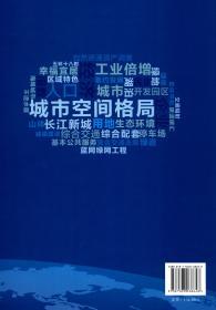 武汉市地理国情监测与城市协调发展研究——2019