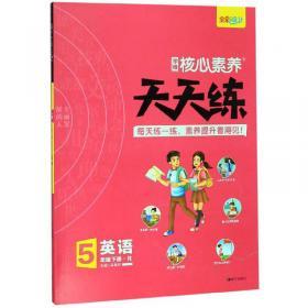 语文(5下21春全彩版)/学缘核心素养教材同步阅读