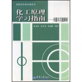 化工原理:新版.上册