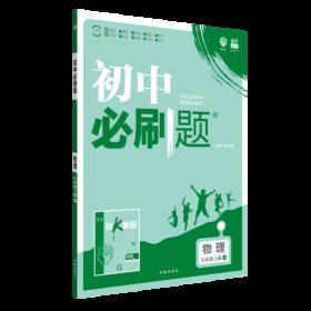 初中教材划重点英语九年级下WY外研版 理想树2022版