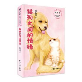 被误解的草原猎手(全新升级珍藏版)/动物小说大王沈石溪精读系列