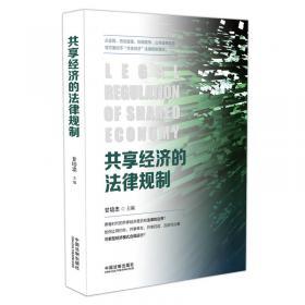 商业法评论2020.2(总第3集)