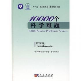 10000个科学难题:地球科学卷