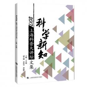 科学新知Ⅲ——2019上海科普大讲坛文集