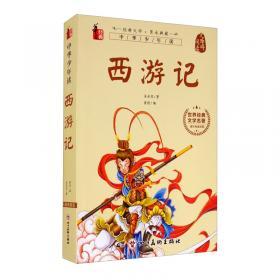 西游记人物/中国传统形象图说